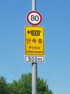 South Korea - speed enforcement